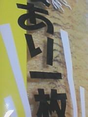 小川賢勝 公式ブログ/なんと言うことだ 画像2