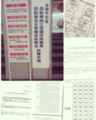 小川将且 公式ブログ/速報! 画像1