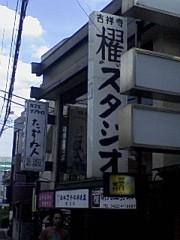 小川賢勝 公式ブログ/2011-09-24 14:53:56 画像1