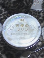 小川賢勝 公式ブログ/天使 画像2