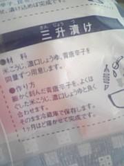 小川賢勝 公式ブログ/恒例の 画像1