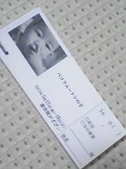 小川将且 公式ブログ/荒半 画像1
