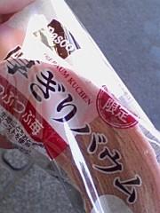 小川将且 公式ブログ/弱い 画像2