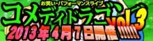 小川賢勝 公式ブログ/コメドラ チケット完成!! 画像2