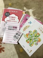 小川将且 公式ブログ/1歩 画像1