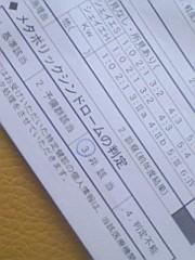 小川賢勝 公式ブログ/ 112 こ目の幸せ 2nd  画像1