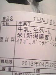 小川将且 公式ブログ/ 244 こ目の幸せ 2nd  画像1
