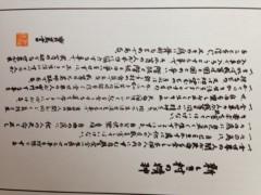 小川賢勝 公式ブログ/毛呂山 2日目  武者小路実篤 画像2