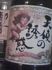 小川賢勝 公式ブログ/天使の誘惑 画像1