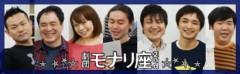 小川将且 プライベート画像/公演情報 モナリ座ロゴ01