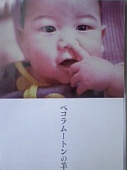 小川賢勝 公式ブログ/ 232 こ目の幸せ 2nd  画像2