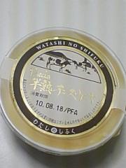 小川将且 プライベート画像/スウィ〜ツ♪ 半熟チーズケーキ