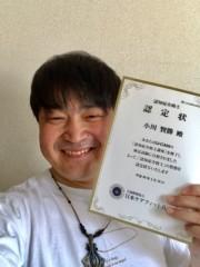 小川将且 公式ブログ/新しい一歩 画像1