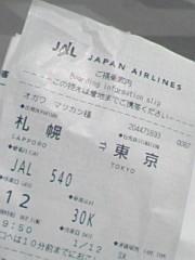 小川賢勝 公式ブログ/間もなく搭乗 画像3