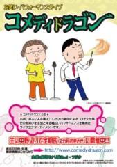 小川賢勝 公式ブログ/お笑い・パフォーマンスライブ『コメディドラゴン』Vol.1 画像2