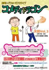 小川将且 公式ブログ/ユリオカ超特Qっ!!! 画像1