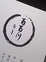 小川賢勝 公式ブログ/ 178 こ目の幸せ 2nd  画像2
