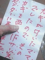 小川賢勝 公式ブログ/ 226 こ目の幸せ 2nd  画像1