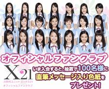 X21 公式ブログ/次世代ユニット「X21」オフィシャルファンクラブオープン!! 画像1