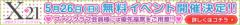 X21 公式ブログ/【お知らせ】X21初イベント決定!! 画像1
