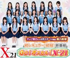 X21 公式ブログ/【スタッフより】X21・司会剛力彩芽新番組「GO!オスカル!X21」本日スタート!! 画像1