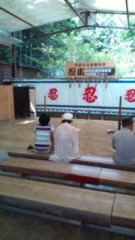 北見伸 公式ブログ/伊賀忍者 画像1