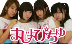 北見伸 公式ブログ/告知・・アイドルユニットも出演 画像2