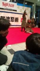 北見伸 公式ブログ/忍者ショー 画像3