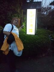 伊藤薫 公式ブログ/温泉。 画像1