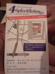 伊藤薫 公式ブログ/フォースパイスキッチン 画像2
