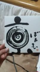 伊藤薫 公式ブログ/終わった… 画像1