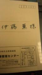 伊藤薫 公式ブログ/恐る恐る… 画像1