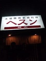 伊藤薫 公式ブログ/韓国料理のお店ヘスン!! 画像1