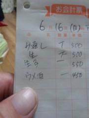 伊藤薫 公式ブログ/上から3番目 画像1