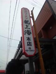 伊藤薫 公式ブログ/龍上海 画像3