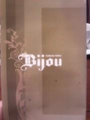 伊藤薫 公式ブログ/Bijou 画像1