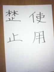 伊藤薫 公式ブログ/え?! 画像1