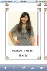 うえきみゆ 公式ブログ/*ご報告* 画像2