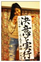 うえきみゆ プライベート画像 81〜100件 2