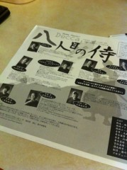 五十嵐 康平 公式ブログ/舞台見に行って来ました(((o(*゚▽゚*)o))) 画像1
