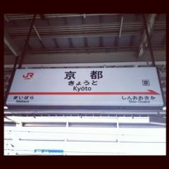 五十嵐 康平 プライベート画像/京都帰省日誌 京都駅