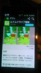 芹沢直樹 公式ブログ/ムイムイ 画像1