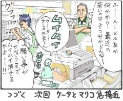 芹沢直樹 プライベート画像 81〜100件 グリーバード6話3