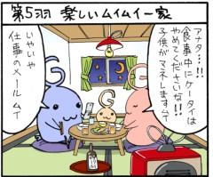芹沢直樹 プライベート画像 81〜100件 第5話カラー01