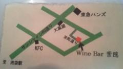 芹沢直樹 公式ブログ/ルシフェル 画像3