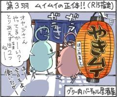 芹沢直樹 プライベート画像 81〜100件 第3話-01