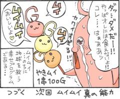 芹沢直樹 プライベート画像 81〜100件 第3話-03