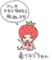 芹沢直樹 プライベート画像 81〜100件 毒イチゴちゃん