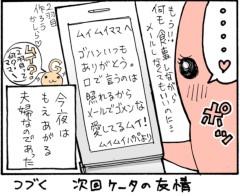 芹沢直樹 プライベート画像 81〜100件 第5話カラー03