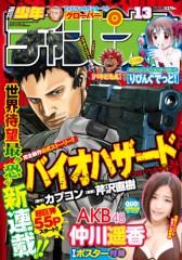 芹沢直樹 プライベート画像 41〜60件 週刊少年チャンピオン